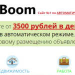 Avito-Boom — Зарабатывайте от 3500 рублей в день на Авито в автоматическом режиме! скачать бесплатно