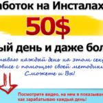 Заработок на Инсталах от 50$ каждый день и даже больше! скачать бесплатно