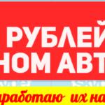 Skype-Money. 4500 рублей в сутки на полном автомате! скачать бесплатно