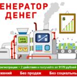 Курс: «Генератор денег. Совершите 2 регистрации + 2 действия и получайте от 9170 рублей каждый день»