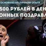 От 3500 рублей в день на телефонных поздравлениях скачать бесплатно