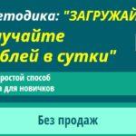 Курс: «Загружайте картинки — получайте от 1115 рублей в сутки» скачать бесплатно