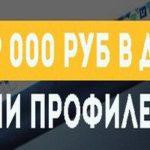До 9 000 руб в день на заполнении профилей в интернете скачать бесплатно