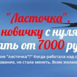 Курс: «»Ласточка», или как новичку с нуля начать зарабатывать от 7000 рублей в день!» скачать бесплатно