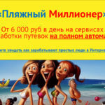 Курс: «Пляжный миллионер» скачать бесплатно