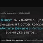 Система заработка: прибыльный пост с поддержкой Арины Курчатовой скачать бесплатно