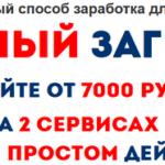 Денежный загрузчик. Зарабатывайте от 7000 рублей в день на 2 сервисах и одном простом действии скачать бесплатно