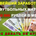 Курсу «Заработок на футбольных матчах. От 240 000 рублей в месяц (не ставки)» скачать бесплатно