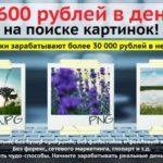 Курс: 5600 рублей в день на поиске картинок скачать бесплатно