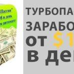 Курс «Уникальная методика «Турбо Пассив». От 100 долларов в день на полном автомате.» скачать бесплатно