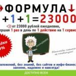 Курс «Формула 1+1+1=23000» скачать бесплатно