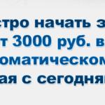 Видеокурс «Шустрые деньги» — Заработок 3000 руб. в день на автомате, начиная с сегодняшнего дня! скачать бесплатно