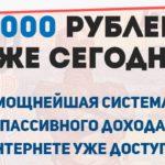 Курс: «5000 рублей уже сегодня. Мощнейшая система пассивного дохода в интернете уже доступна!» скачать бесплатно