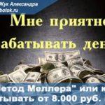 Курс «Метод Меллера» или как зарабатывать от 8.000 руб. в день!» скачать бесплатно