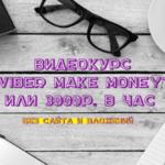 Видеокурс «Viber make money» или 3000р. в час скачать бесплатно