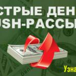 Быстрые деньги на PUSH рассылках скачать бесплатно