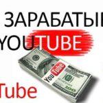 "«YouTube-Специалист"" или бизнес на YouTube за 7 дней без вложений скачать бесплатно"