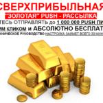 Курс: «Сверхприбыльная золотая Push-рассылка. Научитесь отправлять до 1 000 000 Push писем!» скачать бесплатно