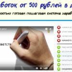 Курс: Заработок от 500 рублей в день скачать бесплатно.