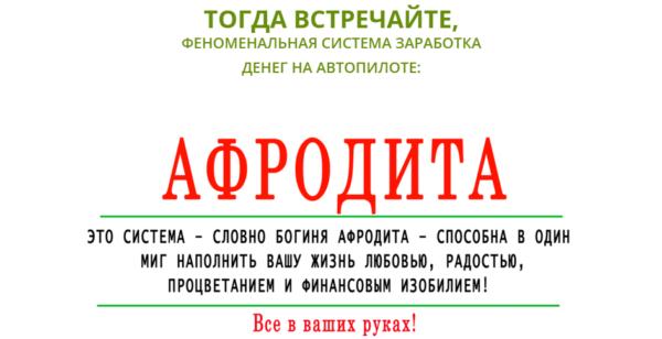 Метод Афродита
