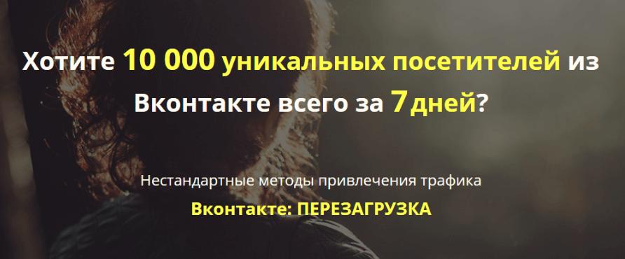 10 000 уникальных посетителей из Вконтакте