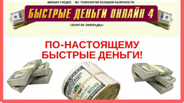 Быстрые Деньги Онлайн 4. Михаил Гнедко