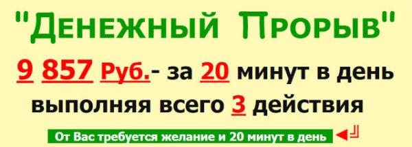 denezhnyj-proryv