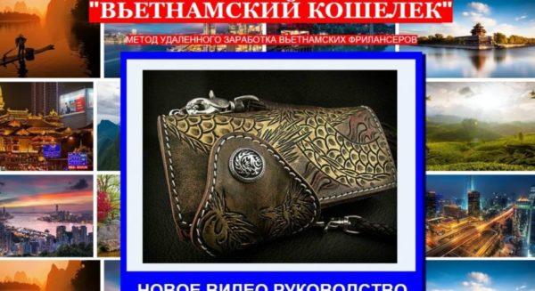vetnamskij-koshelek