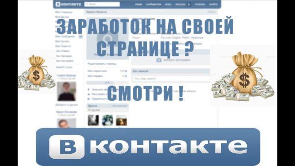 zarabotok-na-svoej-stranicze-vkontakte
